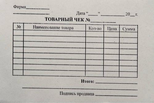 Бланк Товарного Чека Украина
